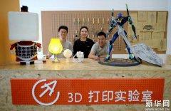 "<b>科技+文创"",西安青年用3D打印跨界创业</b>"