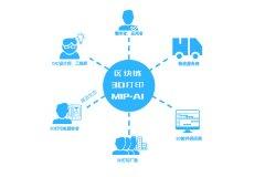 ca88会员登录,ca88亚洲城官网会员登录,ca88亚洲城,ca88亚洲城官网_<b>幂派分布式制造,区块链ca88会员登录机变身工业4.0节点</b>