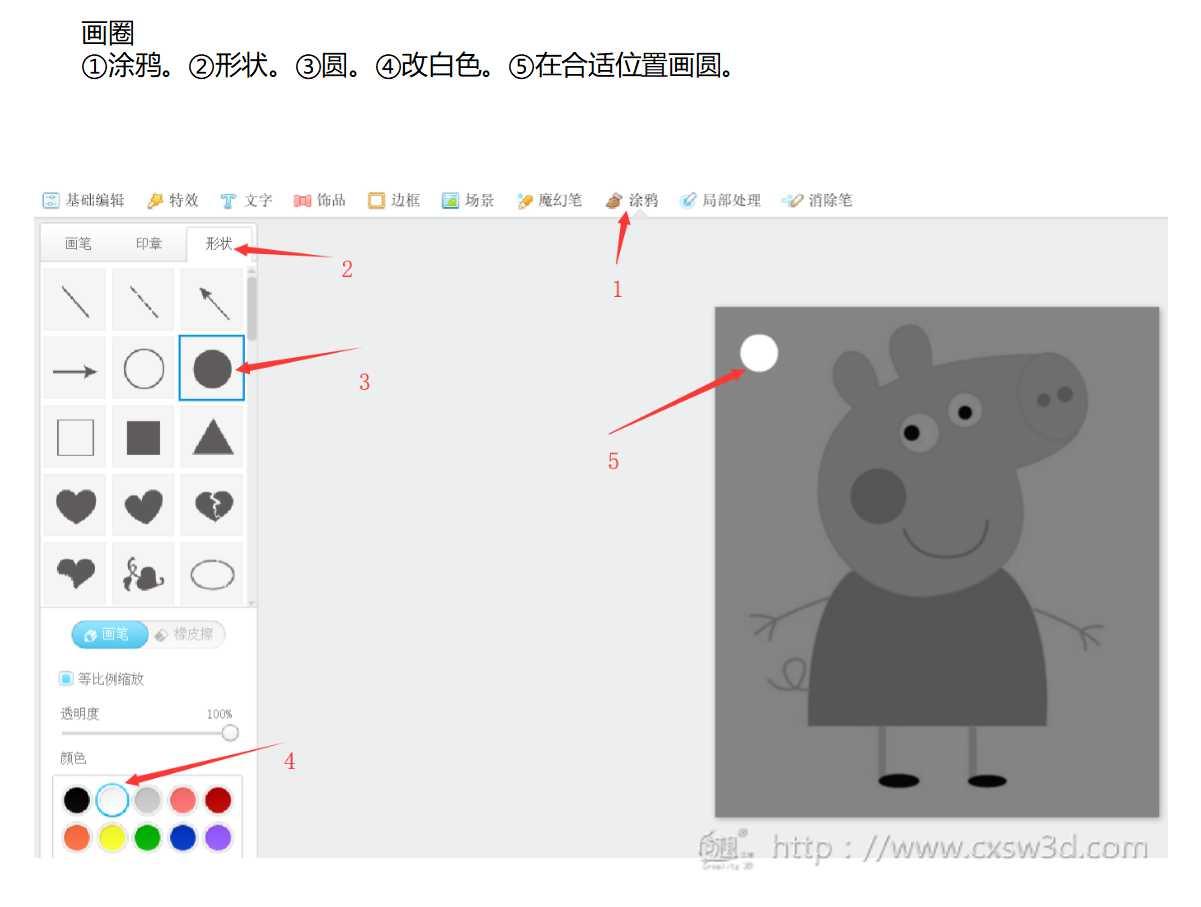 教程 ︳用3D打印技术成就小猪佩奇——简易版