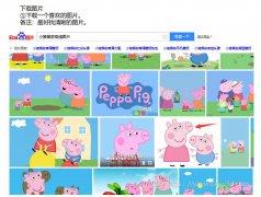 教程 ︳用ca88亚洲城成就小猪佩奇——简易版