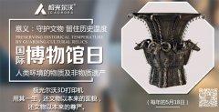"""国际博物馆日,极光尔沃3D打印机让文物走出""""深闺"""""""