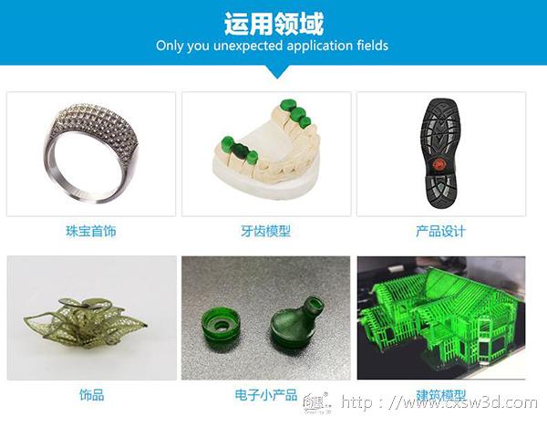 创想三维DP002光固化3D打印机 为珠宝设计而生