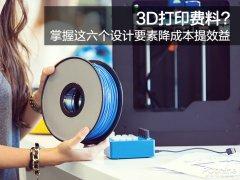 六招让你减少3D打印材料用料,降成本提效益!