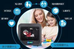 儿童节送什么?小学生最爱的3款儿童3D打印机