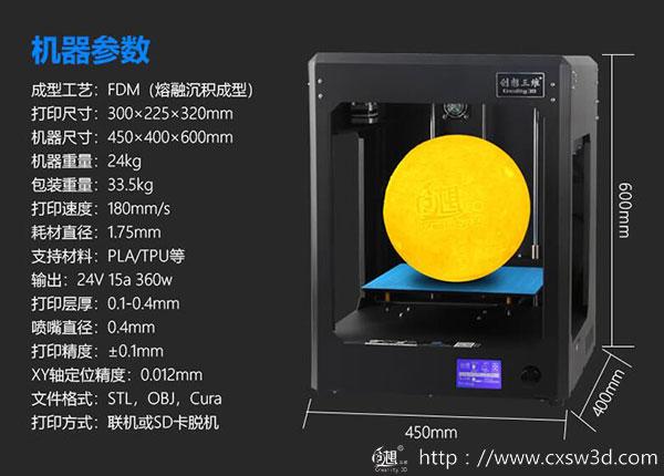 新品:创想三维双色3D打印机CR-5S惊喜上市