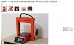 <b>不足3K的3D打印机好用吗?看用户评价就知道了</b>