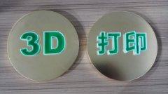 3D打印立体字、发光字原理解析