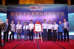 天威参与制定的中国首部《3D打印标准化白皮书》发布