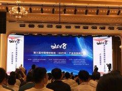 2018增材制造行业重磅级的创新峰会在泰州如约召开