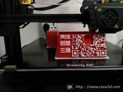 3D建模教程:二维码名片盒双色3D打印机模型
