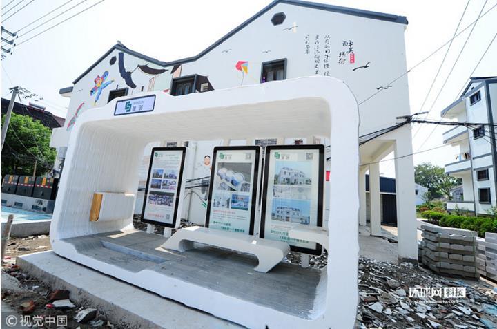 3D打印公交站台亮相浙江湖州南浔古镇