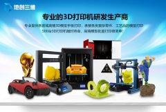 <b>地创三维实现3D打印从低调到华丽的转身</b>