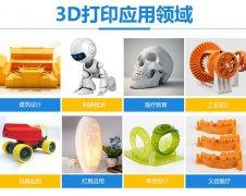 """地创三维:3D打印""""梦想照进现实"""""""