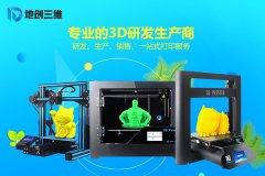湖北地创三维为3D打印提供更多亲民服务
