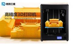 3D打印是什么?三维打印又是什么?有什么区别