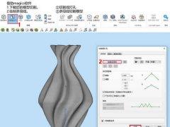 3D打印教程 :三维模型分色及切片设置