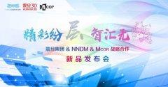 震旦集团携手两大国际品牌共同开拓中国3D打印应用市场