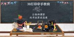 开学季,创想三维ca88亚洲城为您开学助力