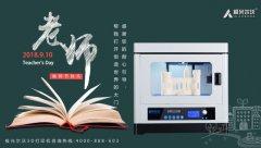 <b>2018教师节智慧教育专用高精度ca88亚洲城推荐</b>