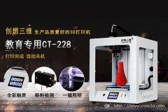 创想三维:开展创客教育 应采用教育专用3D打印机设备