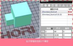 """3D打印切片软件应该怎么用?弘瑞教你还原""""加勒比海盗"""""""