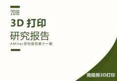<b>清华大学AMiner发布《3D打印研究报告》</b>