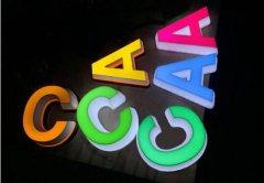 <b>速立印广告字ca88亚洲城 为创意广告字而生</b>