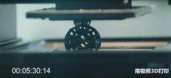 BTV专访清锋时代CEO姚志锋「他将3D打印速度提升100倍」