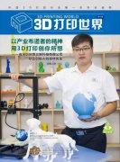 《3D打印世界》专访创想三维联合创始人刘辉林先生