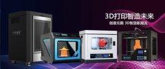 以展为媒 极光尔沃与各行业探讨3D打印应用新趋势
