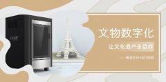 极光尔沃:浅谈3D打印技术对于历史文物保护的意义