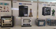 极光尔沃3D打印机联手方案商抢占STEAM教育市场