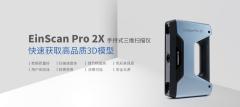 先临三维推出手持式三维扫描仪新品EinScan Pro 2X