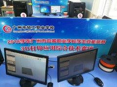 传承工匠精神,弘瑞鼎力支持2018广州中职学校3D打印竞赛