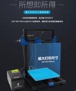 国内知名3D打印品牌长朗三维发布新品FDM 3D打印机SkyKit
