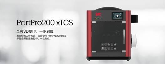 震旦联手XYZ printing发布最新全彩桌面3D打印机