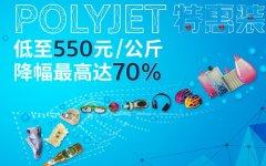 STRATASYS针对大中华区推出POLYJET材料特惠装,低至 550人民币/
