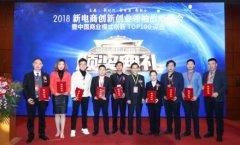 柯尼卡美能达荣膺第六届中国商业创新大会2018商业模式十佳创新奖