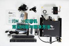 创想三维:FDM 3D打印机常见问题与解决方法
