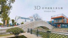 3D打印开启新时代,为桥梁建筑增添亮丽色彩