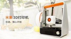 MakeX最新便携式网络3D打印机米果即将上线淘宝众筹平台