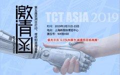 TCT Asia 2019开幕  极光尔沃3D打印机与eSUN易生携手亮相