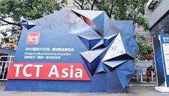 TCT Asia 2019闭幕 极光尔沃3D打印机实力抢镜