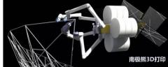 """""""太空制造""""计划在太空中3D打印和装配航天器"""