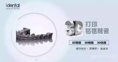 深度解析: 3D打印钴铬烤瓷牙齿的应用