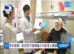 <b>华中首例!3D打印钛合金下颌骨植入74岁老人面部</b>