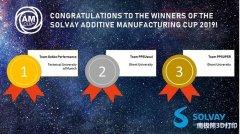 全球PK 3D打印PPSU,SOLVAY 发布2019增材制造杯获奖者