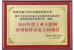 """天威耗材获批""""珠海市2019年工业互联网标杆示范项目"""""""