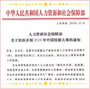 """2019年中国技能竞赛""""创想杯""""3D打印大赛全面启动"""