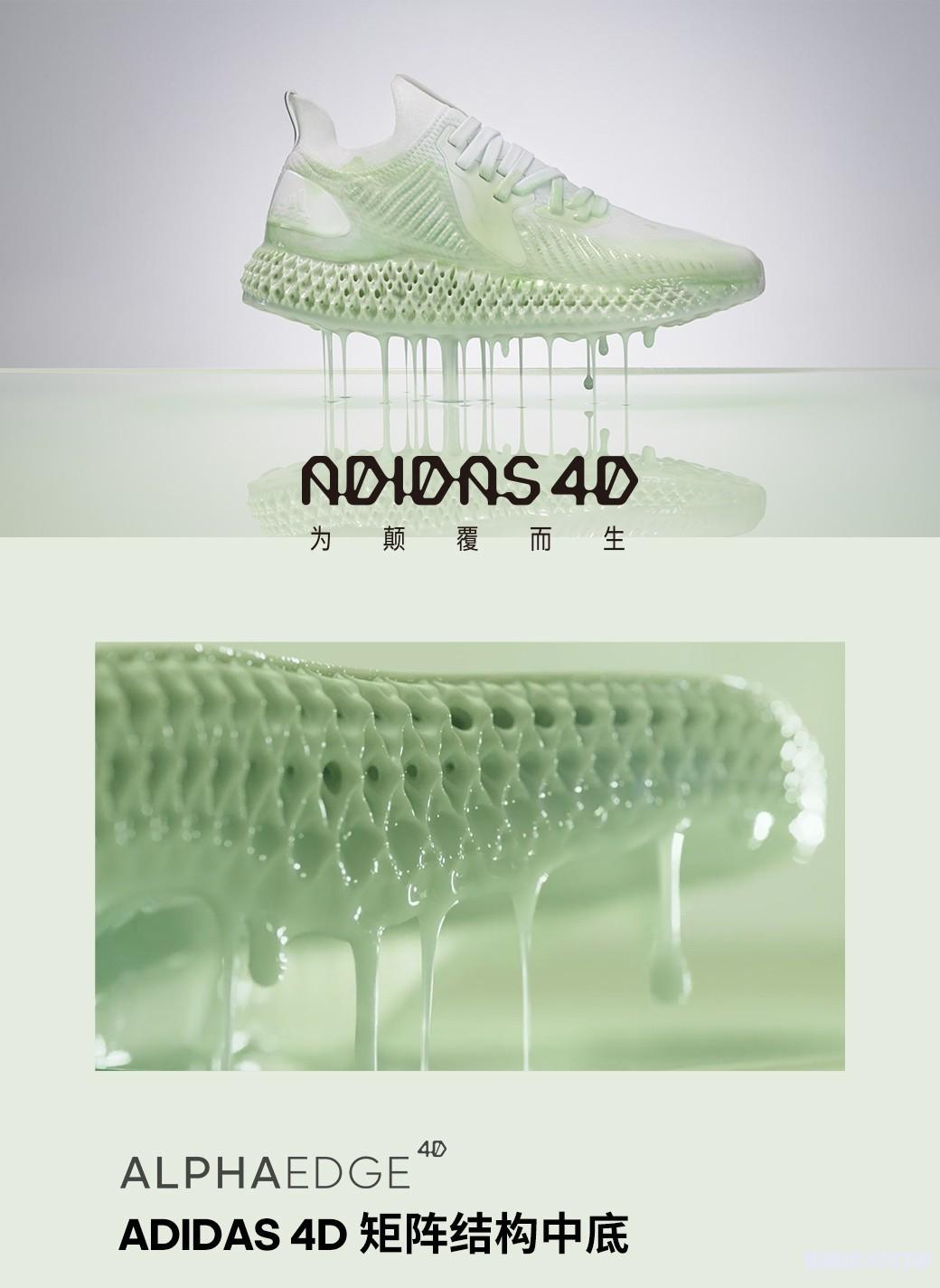阿迪达斯Futurecraft 4D系列3D打印鞋子
